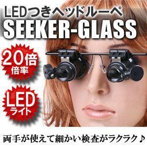 LED 照明付き ヘッドルーペ 倍率 20倍 KZ-SEEKER 即納|kasimaw