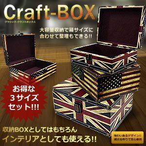 収納ケース 3台セット おしゃれ 大容量収納  KZ-CRAFBOX 即納|kasimaw