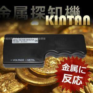 金属 電流 探知機 探し物 発見 反応 お金 宝探し KZ-KINTAN 即納|kasimaw