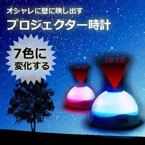 プロジェクター クロック 時計 プロジェクション イルミネーション KZ-P-CLO 予約|kasimaw