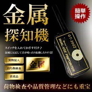 金属探知機 スイッチ を 入れて かざすだけ 簡単操作 KZ-TANCHAN 予約|kasimaw