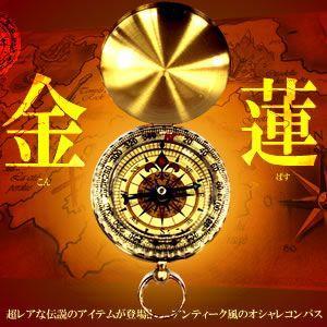アンティーク風 の オシャレコンパス 金蓮 が登場 !!! 冒険を始めよう KZ-KINREN 予約|kasimaw