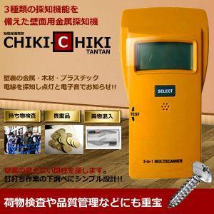 壁面 下地センサー探知機 3種類の 探知機能 を備えた チキチキタンタン 電線を探知し点灯 と 電子音 でお知らせ KZ-CHIKITAN 予約|kasimaw