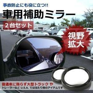 補助ミラー 360度回転 ドアミラー 貼り付ける 駐車時 見えない視野 確認 カー用品 人気 車中泊 HOJOMIN-BK|kasimaw