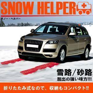 スノーヘルパー カー用品 車 vKZ-SN-HLP 予約|kasimaw