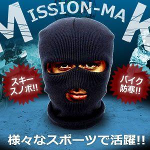 ミッションマスク 目だし帽 様々なスポーツで活躍 2WAY 使用で普段も使える バイク スノボ KZ-MISUNO 即納|kasimaw