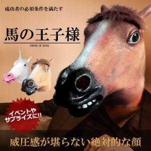 馬の王子様 かぶり物 パーティー  イベント サプライズ 2色 KZ-UMANBA 予約|kasimaw