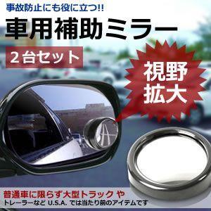 補助ミラー 360度回転 ドアミラー 駐車時 視野 確認 カー用品 人気 シルバー 車中泊 KZ-HOJOMIN-SV 予約|kasimaw