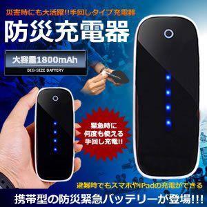防災充電器 災害時にも大活躍 手回しタイプ充電器 1800mAh 何度も使える手回し充電 スマホ iPad KZ-TEMABY 予約|kasimaw