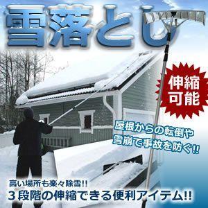高い場所 も 楽々 除雪 雪落とし 雪庇落とし 6.4m3段階 伸縮 KZ-YUKIO 即納|kasimaw