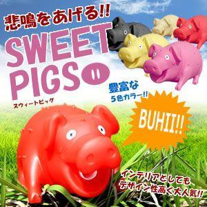 【限定5台】悲鳴をあげる 豚 スウィートピッグ インテリア デザイン 5色カラー KZ-CAWAKITA 即納|kasimaw