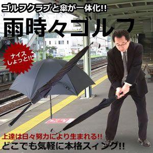 ゴルフクラブ と 傘が 一体化 雨時々ゴルフどこでも 気軽に 本格スィング KZ-GOMBRE 予約|kasimaw