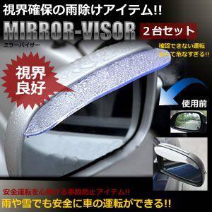 車用 ミラーバイザー 左右2個セット カー用品 人気 セキュリティ 車中泊 KZ-MIBALIN 即納|kasimaw