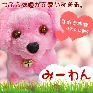 【限定8台】仔犬 ぬいぐるみ 鳴く 動く LED点灯 プレゼント 子供 KZ-ME-WAN 即納|kasimaw