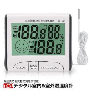 デジタル 室内室外温度計 湿度計 モニター 多機能 アラーム 電池式 KZ-MI-DO2W 予約|kasimaw