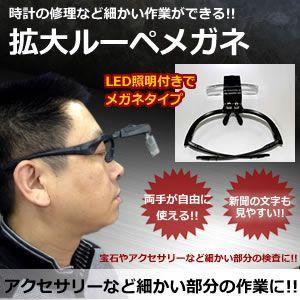 拡大ルーペ メガネ 時計の修理など 細かい作業 ができる LED照明付き メガネタイプ アクセサリー製作 ハンダ付け KZ-LEDLO 即納|kasimaw