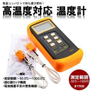 高温度対応 デジタル温度計 コンパクトで持ち運び便利! 軽量 KZ-HDT 即納|kasimaw