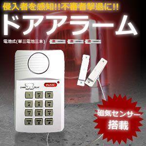 防犯 ドアアラーム 磁気センサー 不審者 取付簡単 暗証番号 セキュリティ 防犯 KZ-DOOR-AR 予約|kasimaw