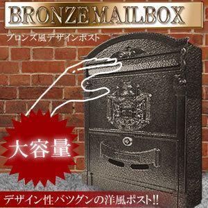 ヨーロッパ風 デザイン ポスト 壁取付 盗難防止 鍵付き 大容量 セキュリティ KZ-BZBOX  予約|kasimaw