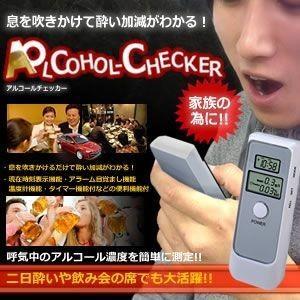 アルコールチェッカー 息を吹きかけるだけで 酔い 加減がわかる 二日酔い お酒 車 簡単 時刻 目覚まし 温度 タイマー機能 KZ-ARUARU 即納|kasimaw