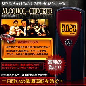 高品質 アルコールチェッカー 息を吹きかけるだけで 酔い 加減がわかる バックライト搭載 二日酔い お酒 車 簡単 KZ-ARUBRA 即納|kasimaw