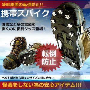 【限定13台】凍結路面の転倒防止  ベルト型 かんじきGO 携帯スパイク KZ-KANGO 予約|kasimaw