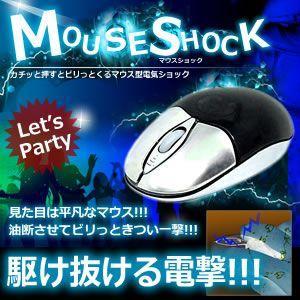 マウス型 電気ショック マウスショック カチッと押すと ビリっとくる  電流 イベント クリスマス パーティー KZ-MOUDEN 予約|kasimaw