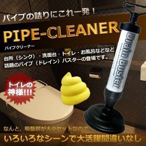 パイプの詰りにこれ一発!パイプクリーナー 台所 洗面台 トイレ お風呂 大小セット KZ--PAIKURI 予約|kasimaw
