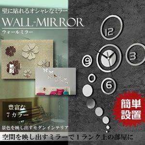 ウォールミラー 壁に簡単に設置できる モダンインテリア 鏡 7種類 お部屋 KZ-WALMIN 即納|kasimaw