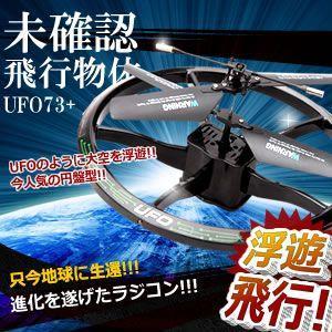 UFO 未確認飛行物体 ラジコン 73プラス只今地球に生還 浮遊 おもちゃ KZ-73UFO 即納|kasimaw