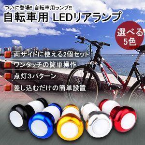 自転車用 ハンドルバー エンド LEDリアランプ ワンタッチ簡単操作 KZ-LEBI 予約|kasimaw