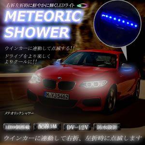 ウインカーLED ライト 連動して点滅 取付簡単 2色 車用品 KZ-MTRC 予約|kasimaw