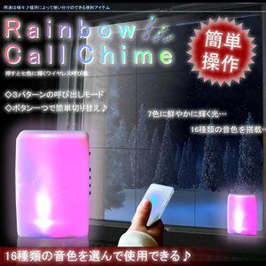 ワイヤレス チャイム で 難聴や お年寄り の方も 光 と 音 で気付く 簡単設置 無線 16種類 の 音色 7色 の光 レインボー KZ-WAICHI 予約|kasimaw