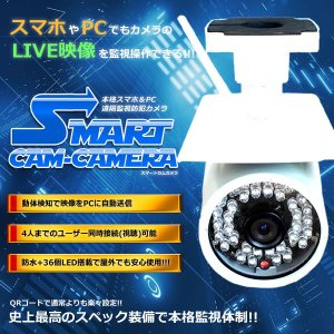 防犯 無線 スマカメラ 防水 QRコード 設定 スマホ や PC で 遠隔監視 録画 暗視 人感 ワイヤレス KZ-SMARTCAM 予約|kasimaw