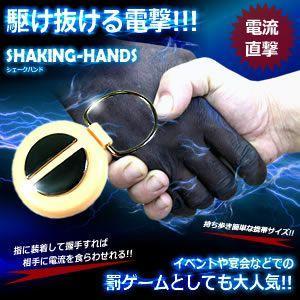 電気ショック 握手 相手 電流 パーティーグッズ 雑貨 宴会 罰ゲーム おもしろ SHAKING|kasimaw