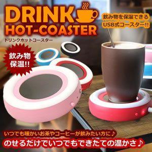 ホットコースター 飲み物 を保温できる USB式 KZ-HTCOAS 予約|kasimaw