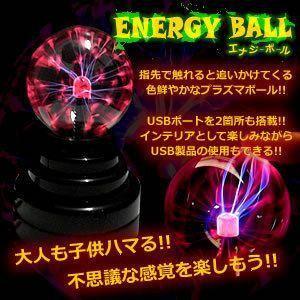 プラズマ ボール 指や手で触ると追いかけてくる!! USB ポート 搭載 ハブ インテリア KZ-PBALL 即納|kasimaw