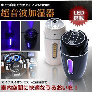 超音波イオン加湿器 車載 LED搭載 自宅 マイナスイオン 水残量メーター 潤い 加湿量調節 節電モード KZ-CHOMIST 予約|kasimaw
