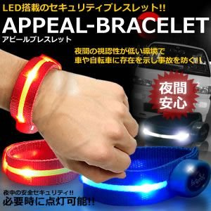 LED搭載 の セキュリティ アピールブレスレット 夜間安心 お年寄りやペット 危険回避 事故 車 KZ-APPBRACE 予約|kasimaw