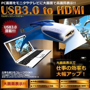 USB to HDMI 高画質 マルチディスプレイアダプター 画面を最大6台 大画面表示 USB3.0搭載 ノートパソコン対応 HDMI変換 KZ-TOHDMI 予約 kasimaw