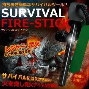 サバイバル ファイヤースティック 携帯型 レジャー には欠かせない 火を熾し 発火 アイテム 焚火 KZ-FIREST  即納|kasimaw