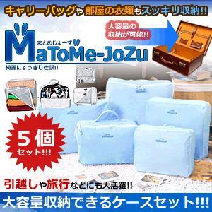 大容量 収納 できる まとめ上手ケース 5個セット キャリーバッグ や 部屋 の 衣類 もスッキリ 収納 掃除 引っ越し 季節服 KZ-MATOMEJ 即納|kasimaw