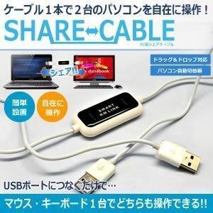 シェアケーブルUSB 2台 パソコン データ 簡単 移行 自動切替器 ドラッグ&ドロップ対応 KZ-SHARE-C 即納