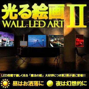 光る絵画 2 クリスマス LED イルミネーション ウォール アート 壁かけ スタンド KZ-LEDART2 即納|kasimaw