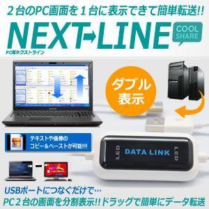 パソコン 2台の 画面 を 分割表示 ドラッグ で 簡単に データ移行できる ネクストライン USB 自動切替器 ドラッグ&ドロップ対応 KZ-NEXTLINE  即納|kasimaw