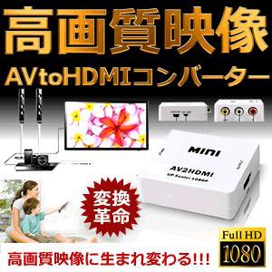 AV to HDMI コンバーター 高画質 変換器 1080P ゲーム KZ-AVMI 即納|kasimaw