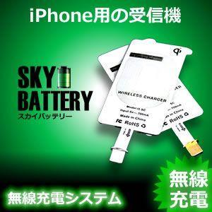 iPhone用 受信機 Qi内臓 無線 スマホ KZ-SKYBAT-IJ 予約|kasimaw
