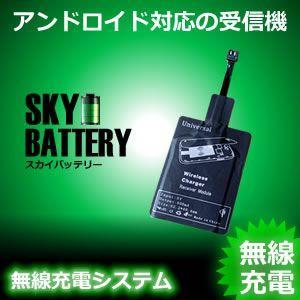 アンドロイド対応 受信機 Qi内臓 無線 スマホ KZ-SKYBAT-AJ 即納|kasimaw