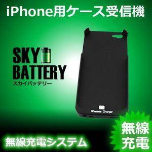 iPhone用ケース カバー 受信機 Qi内臓 無線 スマホ KZ-SKYBAT-ICJ 即納|kasimaw