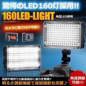 驚愕 LED160個搭載 角型LED照明 ライト 常時点灯 角度 光量調節 カメラアクセサリー 長寿命 4段階 KZ-LDSM 予約|kasimaw